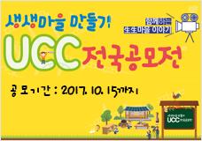 생생마을 만들기 UCC 전국공모전 - 응모기간 연장 (~10/15) 이미지