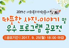 2017년 사회복지자원봉사 따뜻한  사진ㆍ이야기 및 우수 프로그램 공모전 이미지