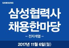 삼성(전자계열) 협력사 채용한마당 이미지