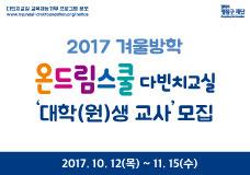 2017 온드림스쿨 다빈치교실 겨울방학 교육재능기부활동 대학(원)생 모집 이미지