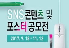 [국민건강보험공단] SNS콘텐츠 및 포스터 공모전 (2017 09.18~11.12) 이미지