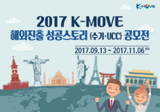 2017 K-Move 해외진출 성공스토리 (수기·UCC) 공모전 (11.06일까지) 이미지