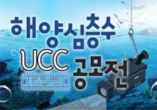 한국해양과학기술원 해양심층수 UCC 공모전 이미지