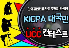 한국공인회계사회 조세지원센터 대국민 UCC 컨테스트 이미지