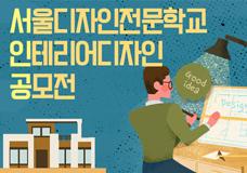 2017 서울디자인전문학교 인테리어디자인 공모전 이미지