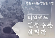 [리얼월드] 특명! 김창수를 살려라! 이미지