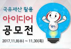 한국자산관리공사 「국유재산 활용 아이디어」 공모 이미지