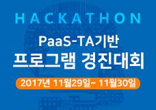 PaaS-TA 기반 프로그램 경진대회 이미지