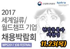 세계일류/월드챔프 기업 채용박람회 WPS2017 Job Festival 이미지