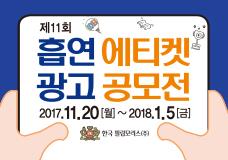 2017년 제11회 흡연에티켓 광고공모전 이미지