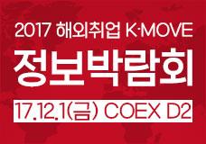 2017 해외취업(K-Move) 정보박람회 이미지