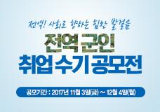 2017년 전역군인 취업 수기 공모전 모집요강 이미지