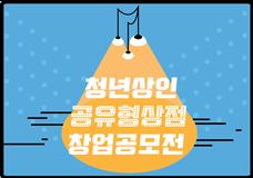 """""""청년상인 공유형상점 창업 공모전"""" 이미지"""