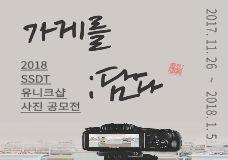 2018 서울 샵디자인테크 전시회 유니크샵 사진 공모전 이미지