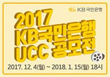 2017 KB국민은행 UCC 공모전 이미지