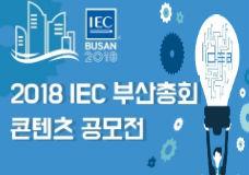 2018 IEC 부산총회 콘텐츠 공모전 이미지