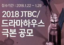 2018 JTBC / 드라마하우스 극본 공모 이미지