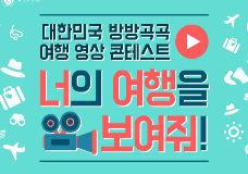 제1회 『대한민국 방방곡곡 여행 영상 콘테스트』 이미지