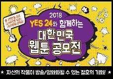한국예술원·YES24와 함께하는 대한민국 웹툰공모전 이미지