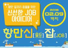2017 항만신(新)잡(Job) 대국민 아이디어 공모전 이미지