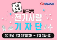 한국전력공사 전기사랑기자단 5기 모집! 이미지