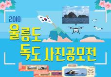 2018 울릉도 독도 사진공모전 이미지