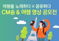 제2회 웹투어 CM송, 여행영상 공모전 이미지