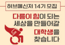 [한국장애인재단] 대학생 홍보 서포터즈 허브메신저 14기 모집(~3/23) 이미지