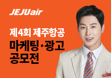 제4회 제주항공 마케팅 · 광고 공모전 이미지