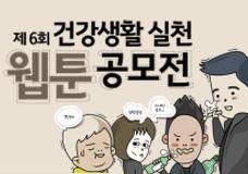 제6회 건강생활 실천 웹툰 공모전 이미지
