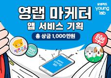 삼성카드 영랩 마케터 7기 모집 이미지