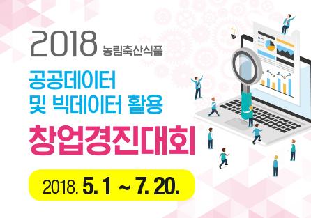 2018 공공데이터 및 빅데이터 활용 창업경진대회 이미지