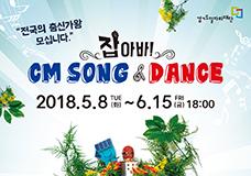 잡아바 CM Song & Dance 공모전 이미지