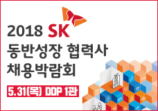 IBK와 함께하는 SK 동반성장 협력사 채용박람회 이미지