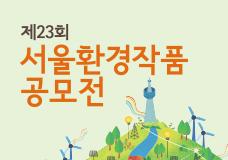 제23회 서울환경작품공모전 이미지