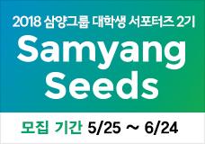 삼양그룹 대학생 서포터즈 Samyang Seeds 2기 모집 이미지