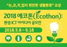 2018 환경ICT 아이디어 공모전 - 에코톤 이미지