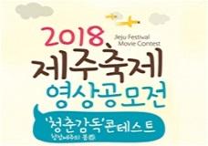 2018 제주 축제 영상 공모전 이미지