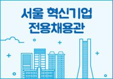 서울 혁신기업 전용채용관 이미지