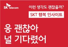 SKT 행복 인사이트 시즌2 이미지