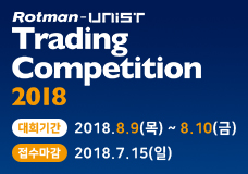 Rotman-UNIST Trading Competition 2018 이미지