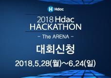 국내 최대 규모 블록체인 해커톤 '2018 Hdac Hackathon' 이미지