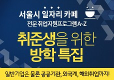 취준생 잡학사전 - 서울시 일자리카페 방학 특집 취업프로그램 이미지