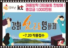 """""""강화 섬 2.6 영화제"""" 작품 공모 이미지"""