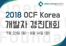 2018 OCF Korea 개발자 경진대회 이미지