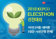 2018 KEPCO일렉스톤 경진대회 이미지