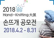 2018 니트대전 손뜨개 공모전 이미지