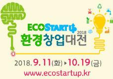 ECO STARTUP 환경창업대전2018 이미지