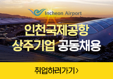 인천국제공항 수주기업 전용채용관 이미지