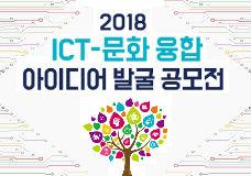 2018 ICT-문화 융합 아이디어 발굴  공모전 이미지
